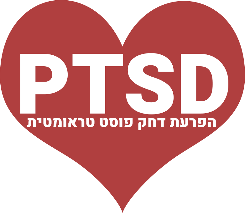 לוגו ptsd.co.il